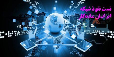 تست نفوذ شبکه
